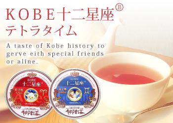 12星座紅茶