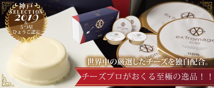 神戸土産 【QBB】 エクスフロマージュ神戸 濃密レアチーズケーキ4個入 神戸チーズケーキ通販