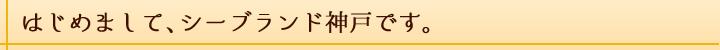 はじめまして、シーブランド神戸です。