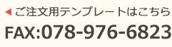 FAX:078-976-6823