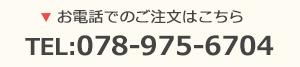 TEL:078-975-6704