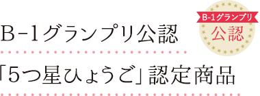 B-1グランプリ公認「5つ星ひょうご」認定商品