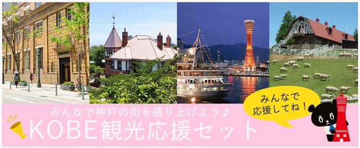 神戸観光応援セット