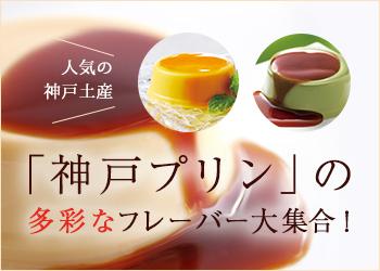 人気の神戸土産「神戸プリン」の多彩なフレーバー大集合!
