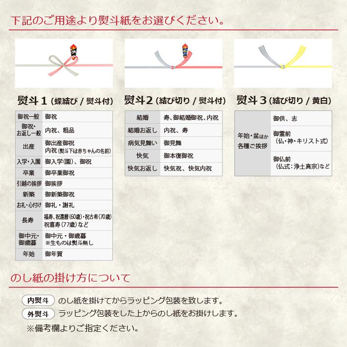 ラッピング&熨斗見本画像