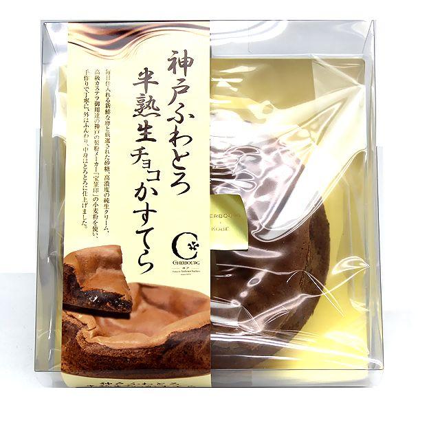 生 チョコ 賞味 期限