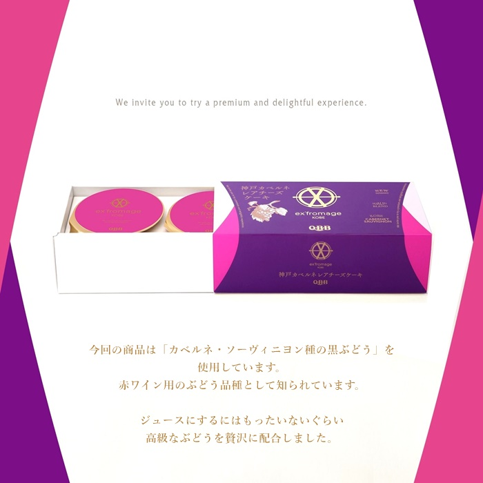 神戸カベルネレアチーズケーキ4個入